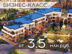 «Резиденция Май» — комплекс бизнес-класса Бизнес-класс всего от 3,5 млн рублей.